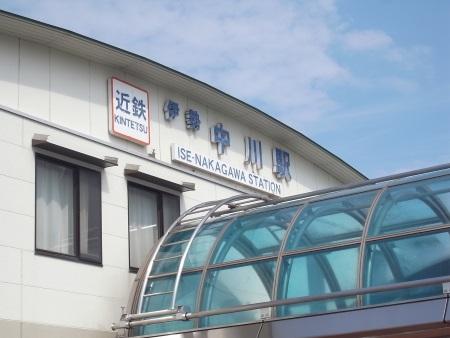 中川 駅 伊勢