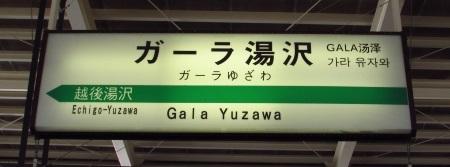 ガーラ湯沢駅名看板c.jpg