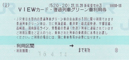 普通列車グリーン券c.jpg
