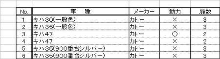 第四編成_3.JPG