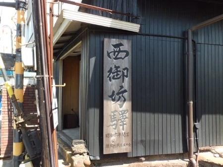 西御坊駅.jpg