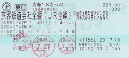 18きっぷ.jpg